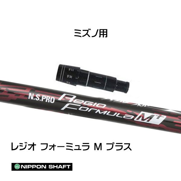 日本シャフト (NIPPON SHAFT) ミズノ用 N.S.PRO Regio Formula M+ レジオフォーミュラ Mプラス ドライバー用 カスタムシャフト 非純正スリーブ