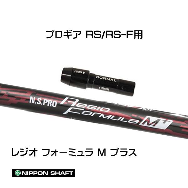 日本シャフト (NIPPON SHAFT) プロギア RS/RS-F用 N.S.PRO Regio Formula M+ レジオフォーミュラ Mプラス ドライバー用 カスタムシャフト 非純正スリーブ