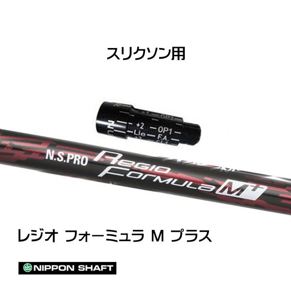 日本シャフト (NIPPON SHAFT) スリクソン用 N.S.PRO Regio Formula M+ レジオフォーミュラ Mプラス ドライバー用 カスタムシャフト 非純正スリーブ