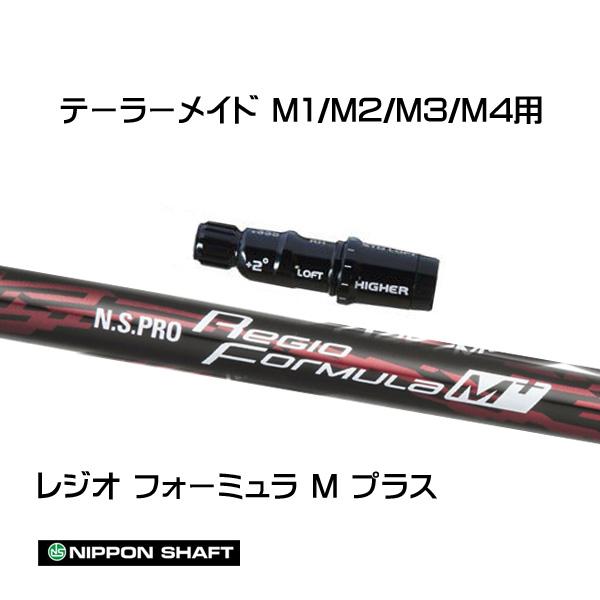NIPPON SHAFT テーラーメイド M1/M2/M3/M4用 N.S.PRO Regio Formula M+ レジオフォーミュラ Mプラス ドライバー用 カスタムシャフト 非純正スリーブ