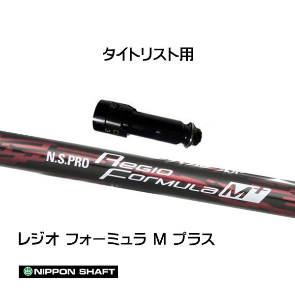 日本シャフト (NIPPON SHAFT) タイトリスト用 N.S.PRO Regio Formula M+ レジオフォーミュラ Mプラス ドライバー用 カスタムシャフト 非純正スリーブ