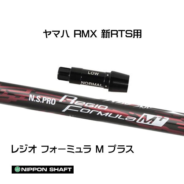 日本シャフト (NIPPON SHAFT) ヤマハ RMX 新RTS用 N.S.PRO Regio Formula M+ レジオフォーミュラ Mプラス ドライバー用 カスタムシャフト 非純正スリーブ