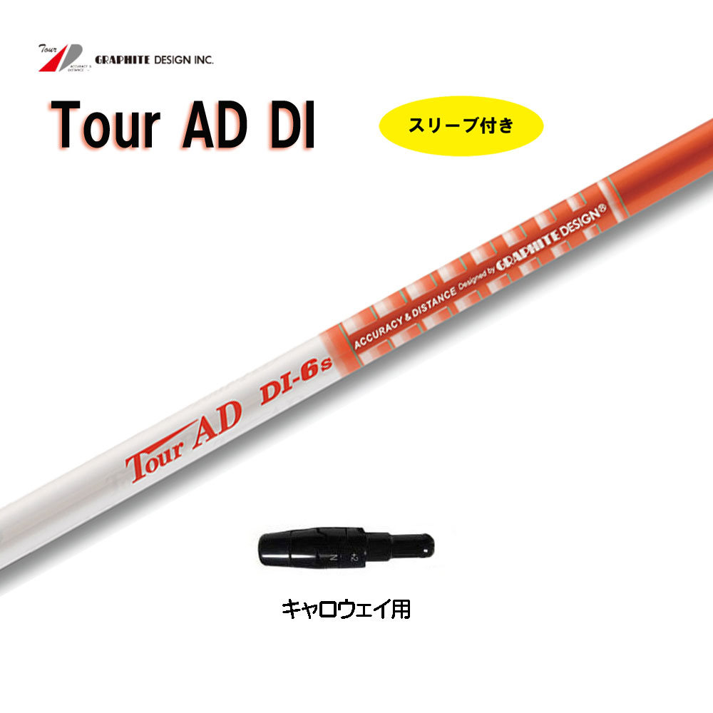 ツアーAD DIシリーズ キャロウェイ用 新品 スリーブ付シャフト ドライバー用 カスタムシャフト 非純正スリーブ Tour AD DI