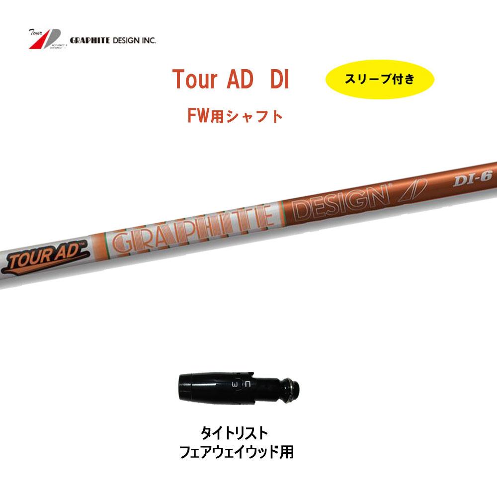 ツアーAD DIシリーズ タイトリスト フェアウェイウッド用 スリーブ付 カスタムシャフト 非純正スリーブ グラファイトデザイン