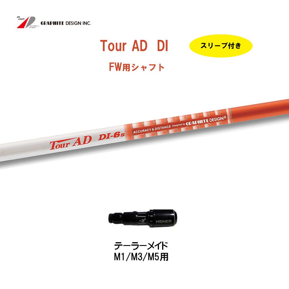 FW用 ツアーAD DIシリーズ テーラーメイド M1/M3/M5用 スリーブ付 フェアウェイウッド用 カスタムシャフト 非純正スリーブ グラファイトデザイン