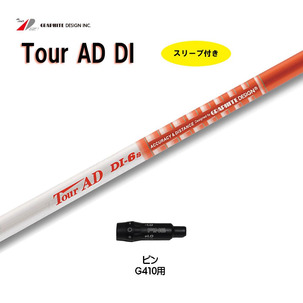ツアーAD DIシリーズ ピン G410用 新品 スリーブ付シャフト ドライバー用 カスタムシャフト 非純正スリーブ Tour AD DI