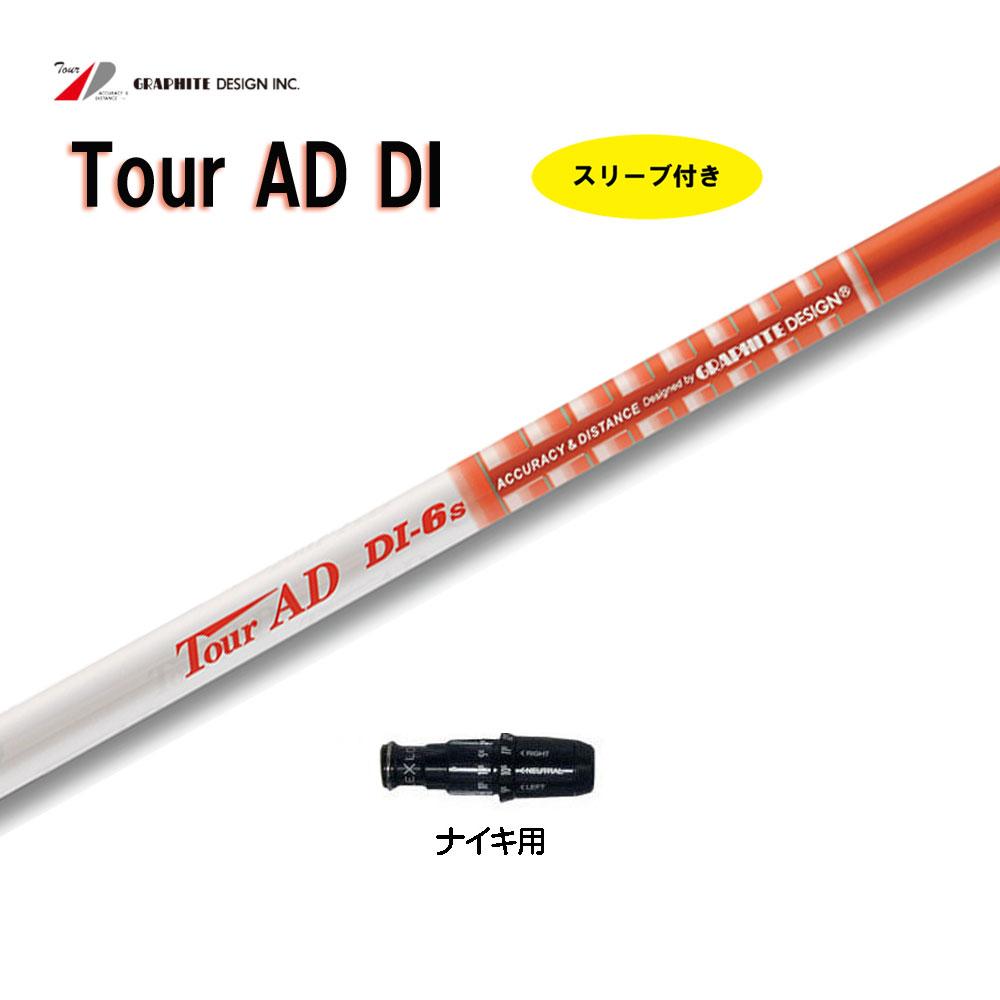 ツアーAD DIシリーズ ナイキ用 新品 スリーブ付シャフト ドライバー用 カスタムシャフト 非純正スリーブ Tour AD DI