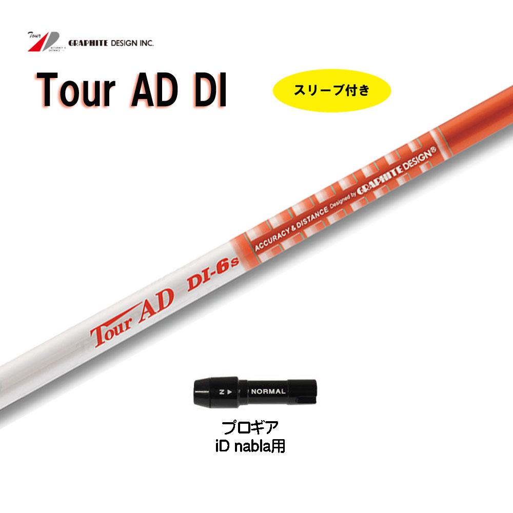 ツアーAD DIシリーズ プロギア iD nabla用 新品 スリーブ付シャフト ドライバー用 カスタムシャフト 非純正スリーブ Tour AD DI