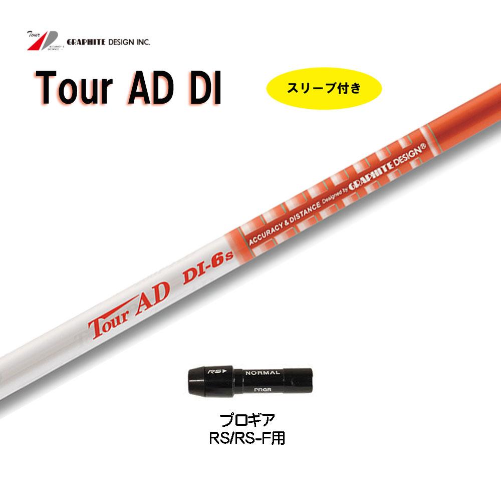 ツアーAD DIシリーズ プロギア RS/RS-F用 新品 スリーブ付シャフト ドライバー用 カスタムシャフト 非純正スリーブ Tour AD DI