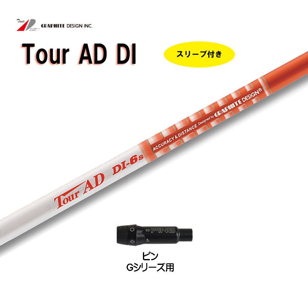 ツアーAD DIシリーズ ピン Gシリーズ用 新品 スリーブ付シャフト ドライバー用 カスタムシャフト 非純正スリーブ Tour AD DI