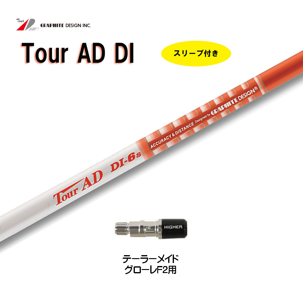 ツアーAD DIシリーズ テーラーメイド グローレF2用 新品 スリーブ付シャフト ドライバー用 カスタムシャフト 非純正スリーブ Tour AD DI
