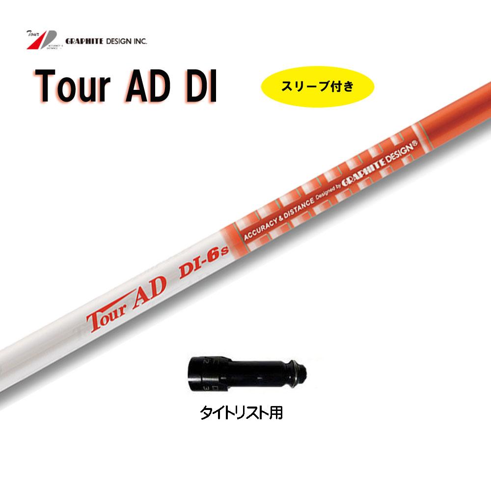 ツアーAD DIシリーズ タイトリスト用 新品 スリーブ付シャフト ドライバー用 カスタムシャフト 非純正スリーブ Tour AD DI