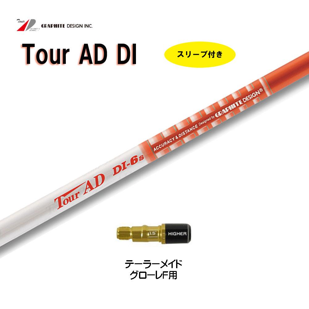 ツアーAD DIシリーズ テーラーメイド グローレF用 新品 スリーブ付シャフト ドライバー用 カスタムシャフト 非純正スリーブ Tour AD DI
