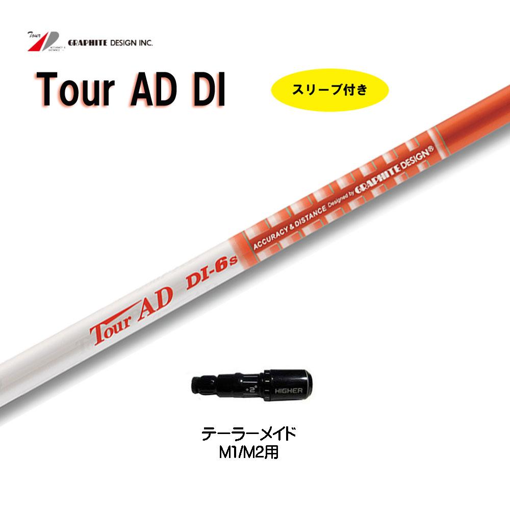 ツアーAD DIシリーズ テーラーメイド M1/M2用 新品 スリーブ付シャフト ドライバー用 カスタムシャフト 非純正スリーブ Tour AD DI