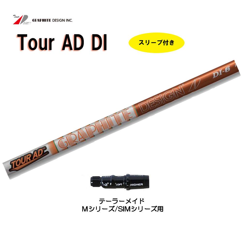 ツアーAD DIシリーズ テーラーメイド M/SIMシリーズ用 新品 スリーブ付シャフト ドライバー用 カスタムシャフト 非純正スリーブ Tour AD DI