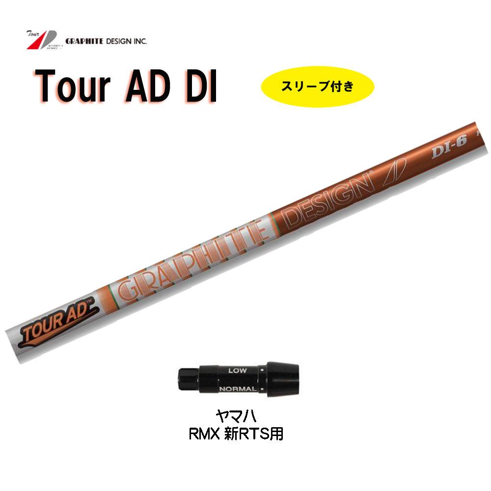 ツアーAD DIシリーズ ヤマハ用 新品 スリーブ付シャフト ドライバー用 カスタムシャフト 非純正スリーブ Tour AD DI