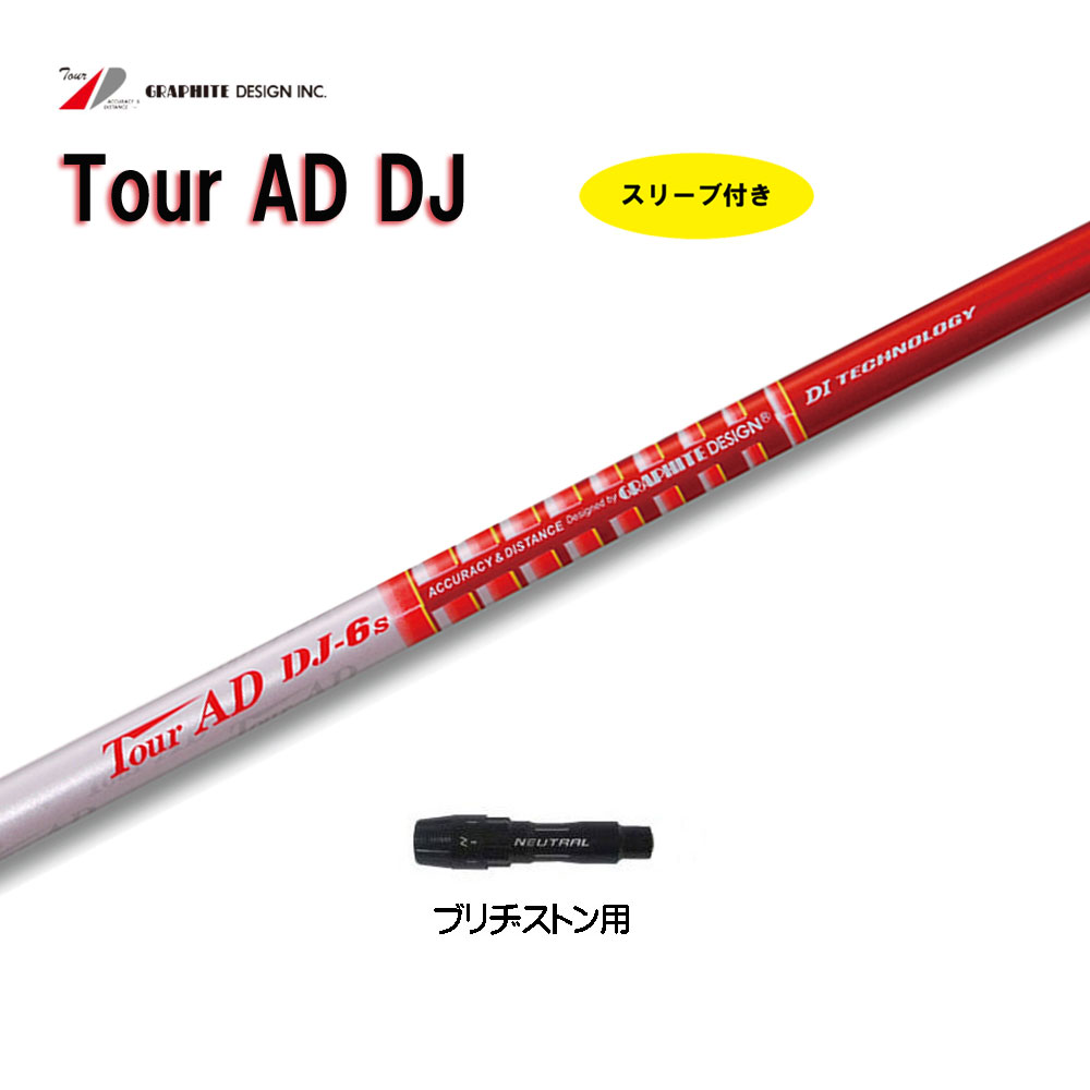ツアーAD DJシリーズ ブリヂストン用 新品 スリーブ付シャフト ドライバー用 カスタムシャフト 非純正スリーブ Tour AD DJ
