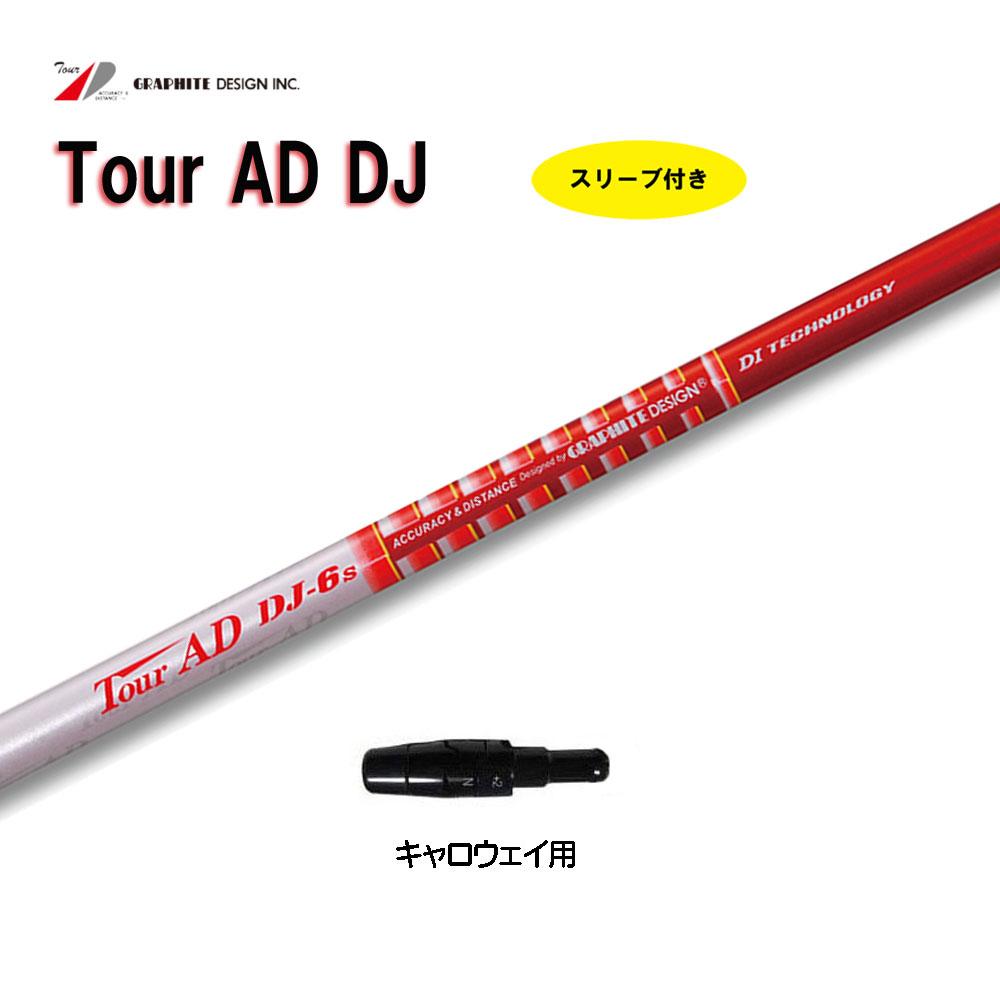 ツアーAD DJシリーズ キャロウェイ用 新品 スリーブ付シャフト ドライバー用 カスタムシャフト 非純正スリーブ Tour AD DJ