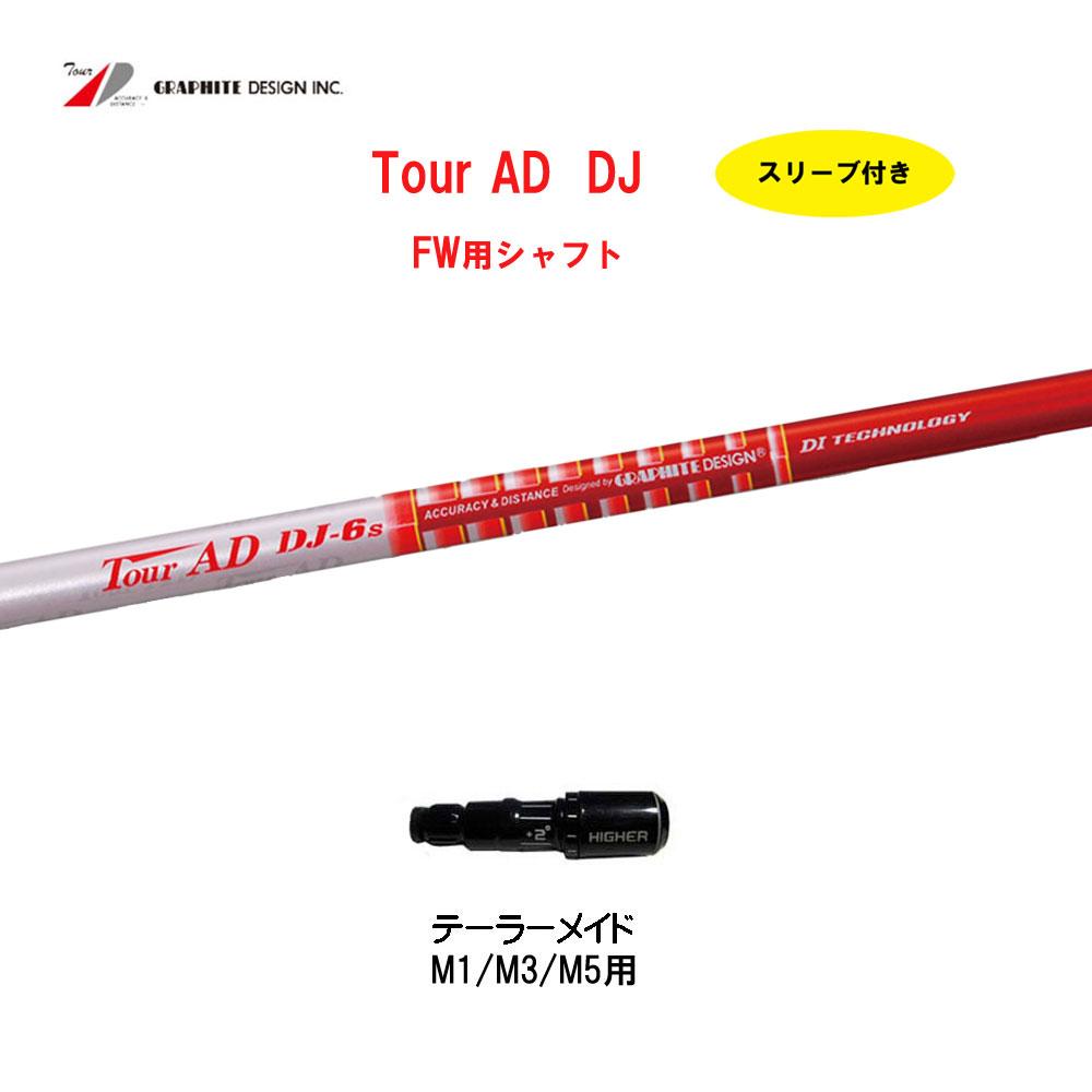 FW用 ツアーAD DJシリーズ テーラーメイド M1/M3/M5用 スリーブ付 フェアウェイウッド用 カスタムシャフト 非純正スリーブ グラファイトデザイン