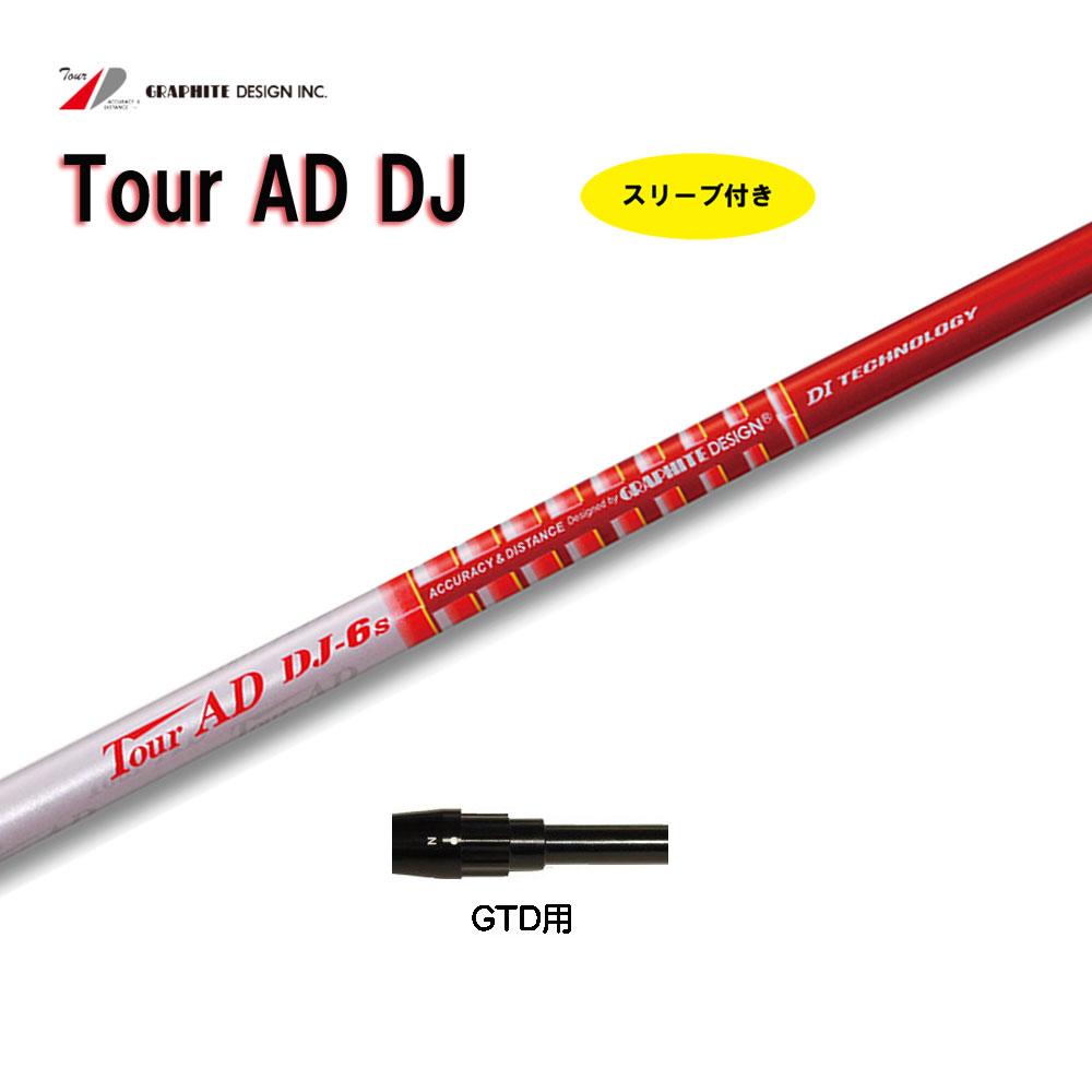 ツアーAD DJシリーズ GTD用 新品 スリーブ付シャフト ドライバー用 カスタムシャフト 非純正スリーブ Tour AD DJ