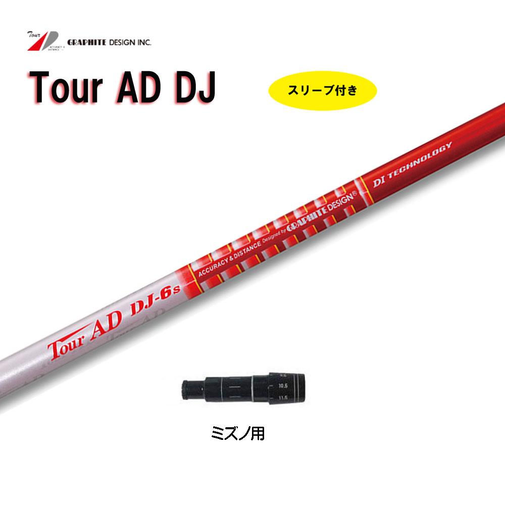 ツアーAD DJシリーズ ミズノ用 新品 スリーブ付シャフト ドライバー用 カスタムシャフト 非純正スリーブ Tour AD DJ