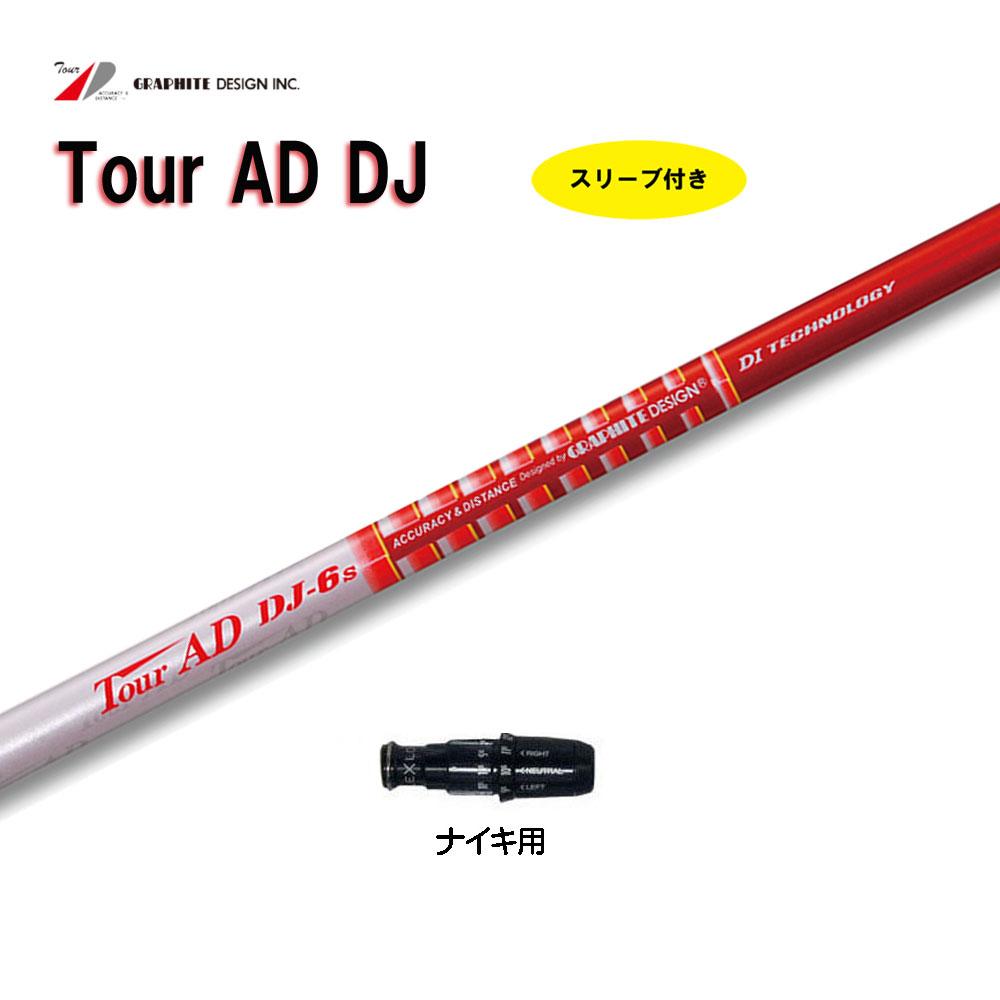 ツアーAD DJシリーズ ナイキ用 新品 スリーブ付シャフト ドライバー用 カスタムシャフト 非純正スリーブ Tour AD DJ