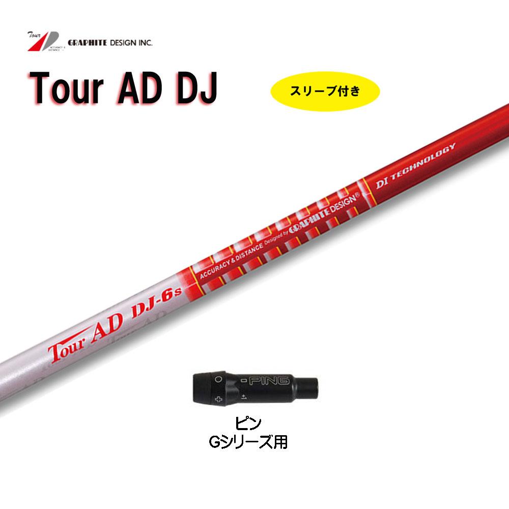 ツアーAD DJシリーズ ピン Gシリーズ用 新品 スリーブ付シャフト ドライバー用 カスタムシャフト 非純正スリーブ Tour AD DJ