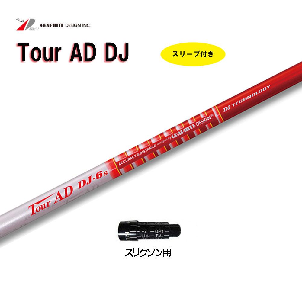 ツアーAD DJシリーズ スリクソン用 新品 スリーブ付シャフト ドライバー用 カスタムシャフト 非純正スリーブ Tour AD DJ