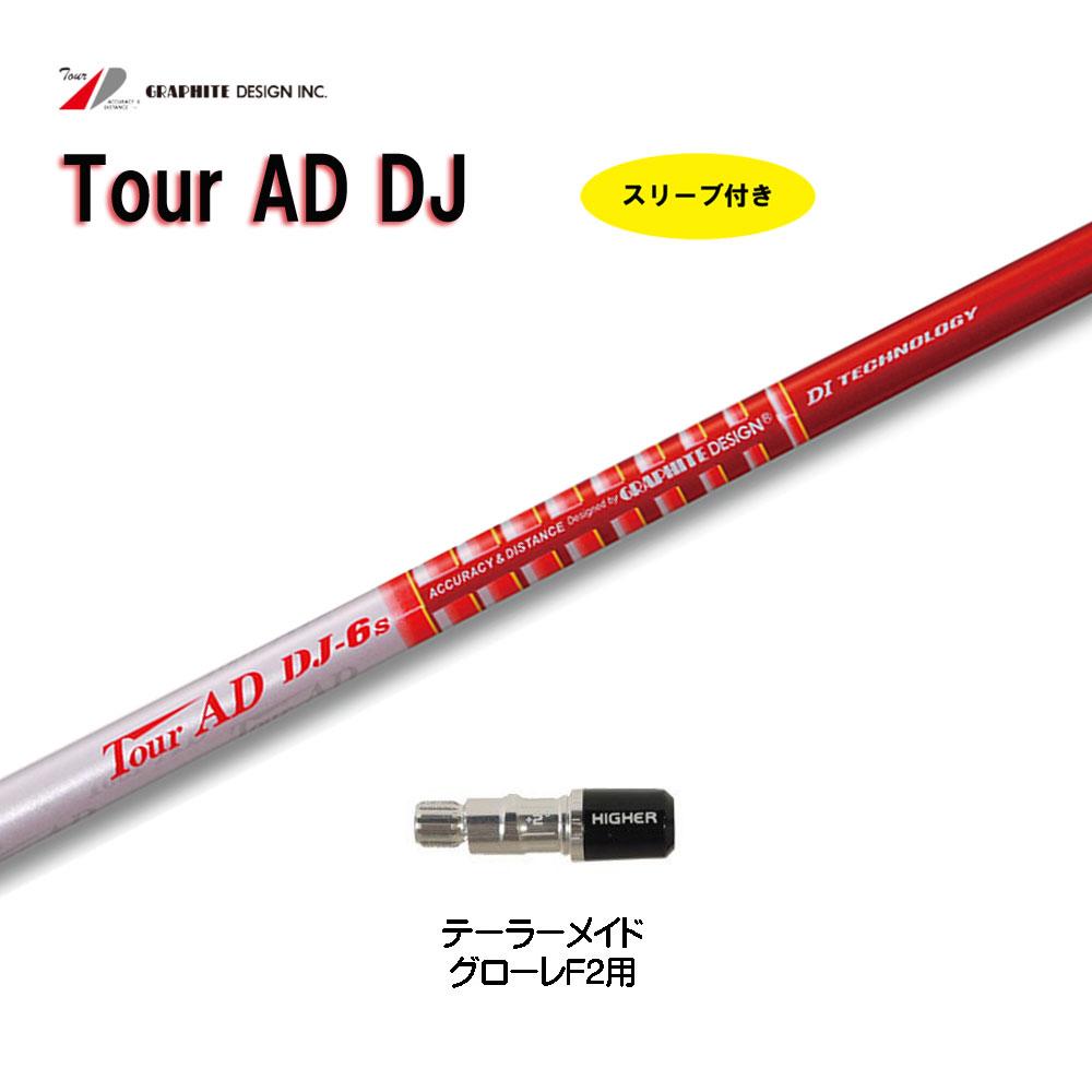ツアーAD DJシリーズ テーラーメイド グローレF2用 新品 スリーブ付シャフト ドライバー用 カスタムシャフト 非純正スリーブ Tour AD DJ