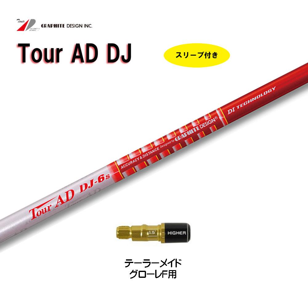 ツアーAD DJシリーズ テーラーメイド グローレF用 新品 スリーブ付シャフト ドライバー用 カスタムシャフト 非純正スリーブ Tour AD DJ