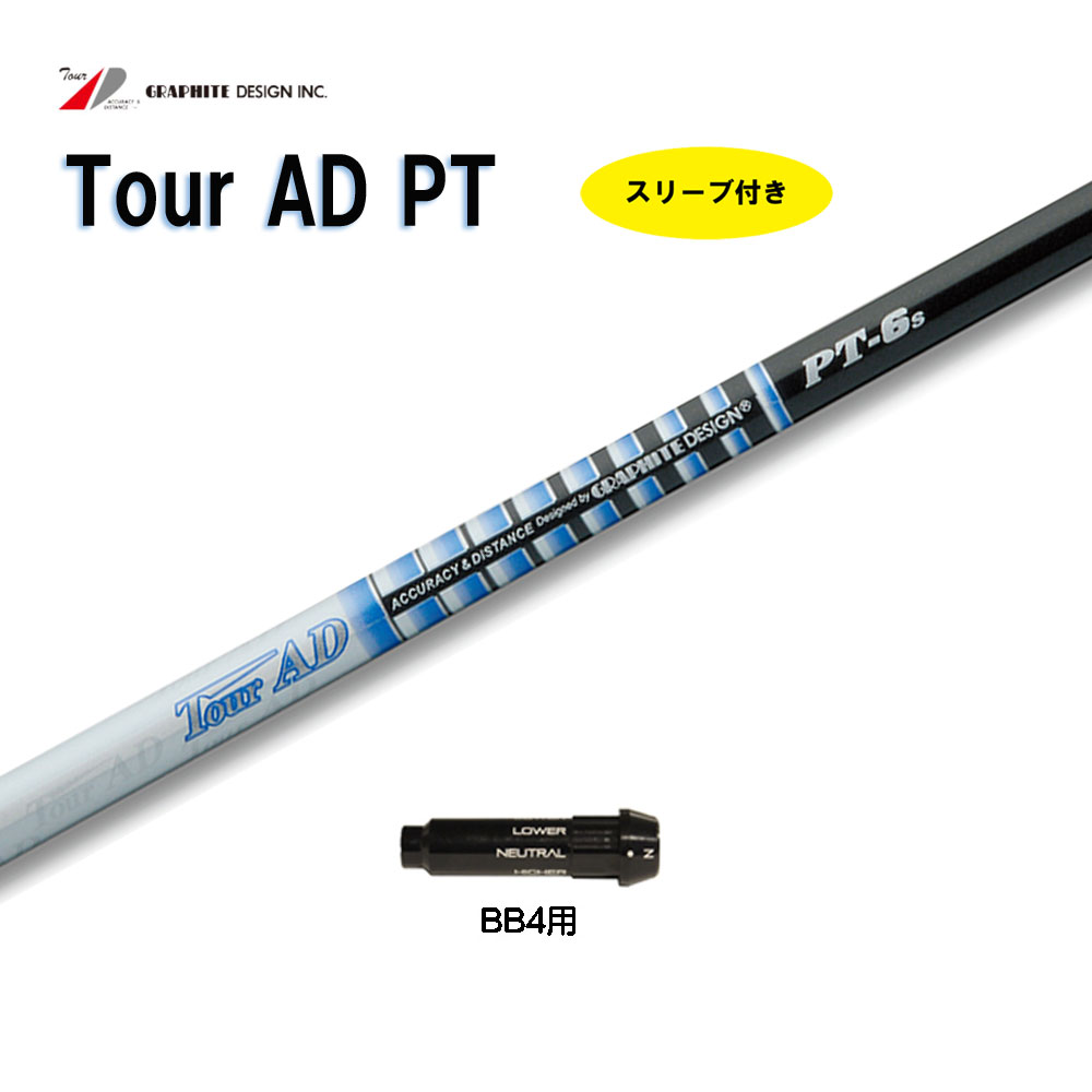 ツアーAD PTシリーズ BB4用 新品 スリーブ付シャフト ドライバー用 カスタムシャフト 非純正スリーブ Tour AD PT