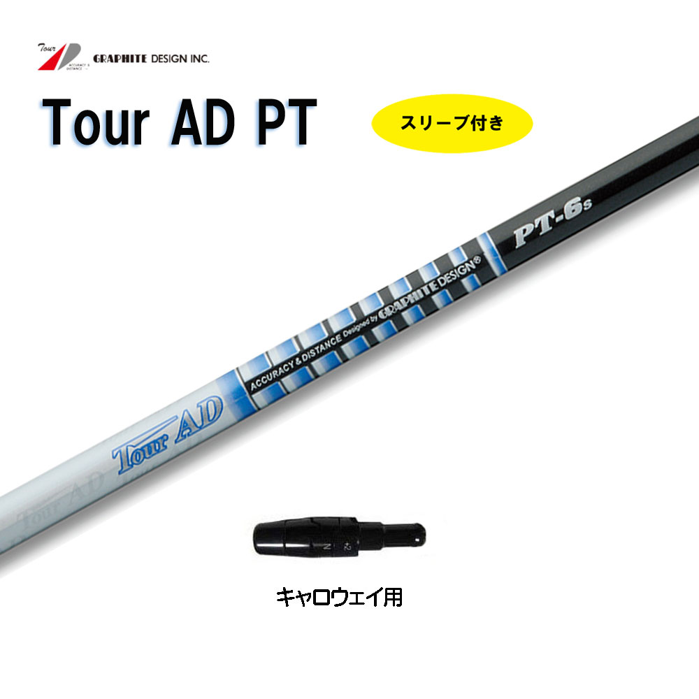ツアーAD PTシリーズ キャロウェイ用 新品 スリーブ付シャフト ドライバー用 カスタムシャフト 非純正スリーブ Tour AD PT
