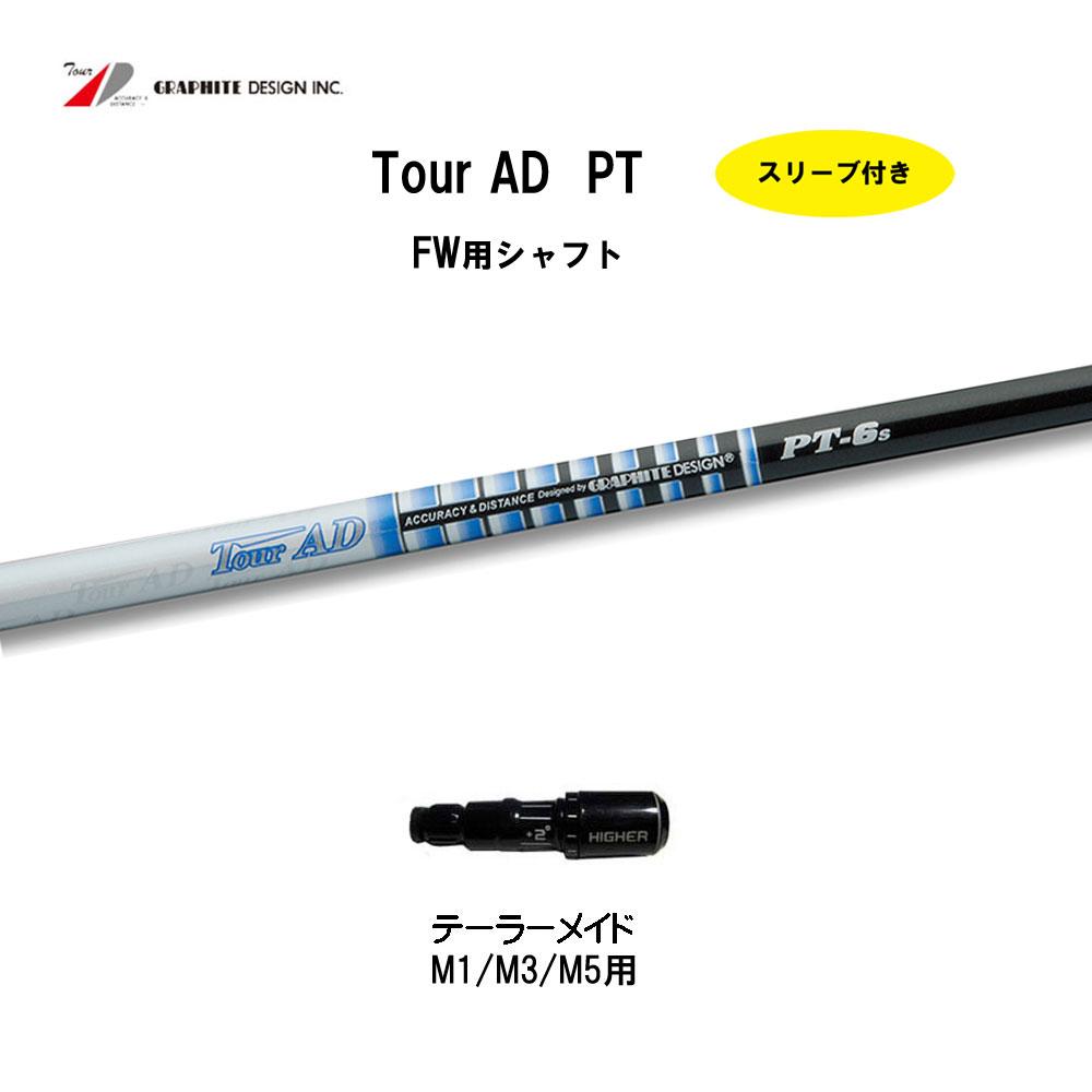 FW用 ツアーAD PTシリーズ テーラーメイド M1/M3/M5用 スリーブ付 フェアウェイウッド用 カスタムシャフト 非純正スリーブ グラファイトデザイン