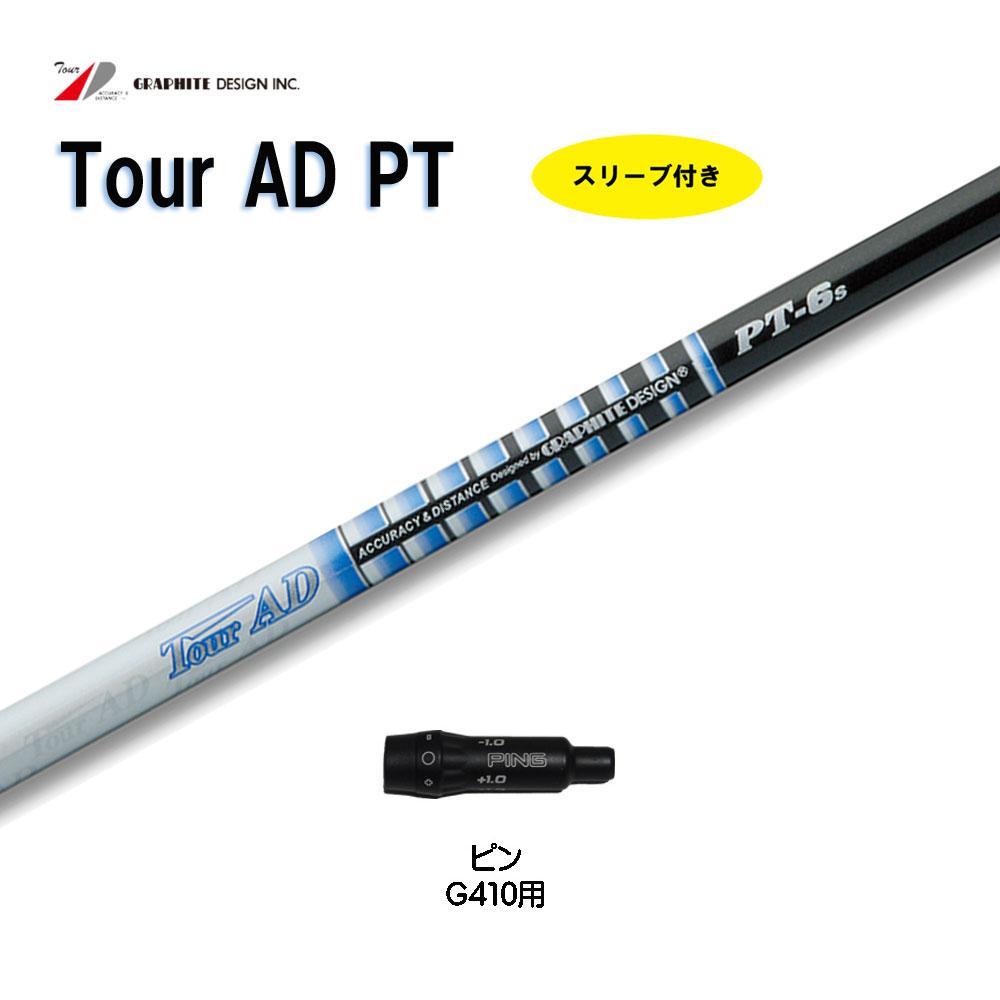 ツアーAD PTシリーズ ピン G410用 新品 スリーブ付シャフト ドライバー用 カスタムシャフト 非純正スリーブ Tour AD PT