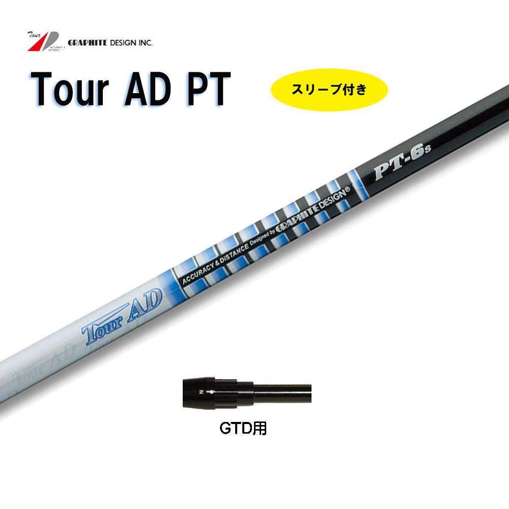 ツアーAD PTシリーズ GTD用 新品 スリーブ付シャフト ドライバー用 カスタムシャフト 非純正スリーブ Tour AD PT