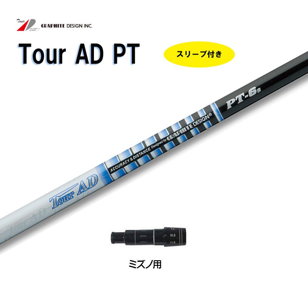 ツアーAD PTシリーズ ミズノ用 新品 スリーブ付シャフト ドライバー用 カスタムシャフト 非純正スリーブ Tour AD PT