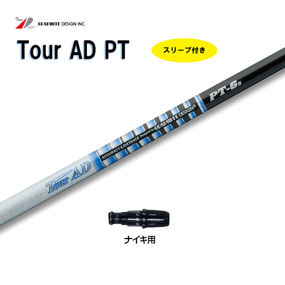 ツアーAD PTシリーズ ナイキ用 新品 スリーブ付シャフト ドライバー用 カスタムシャフト 非純正スリーブ Tour AD PT