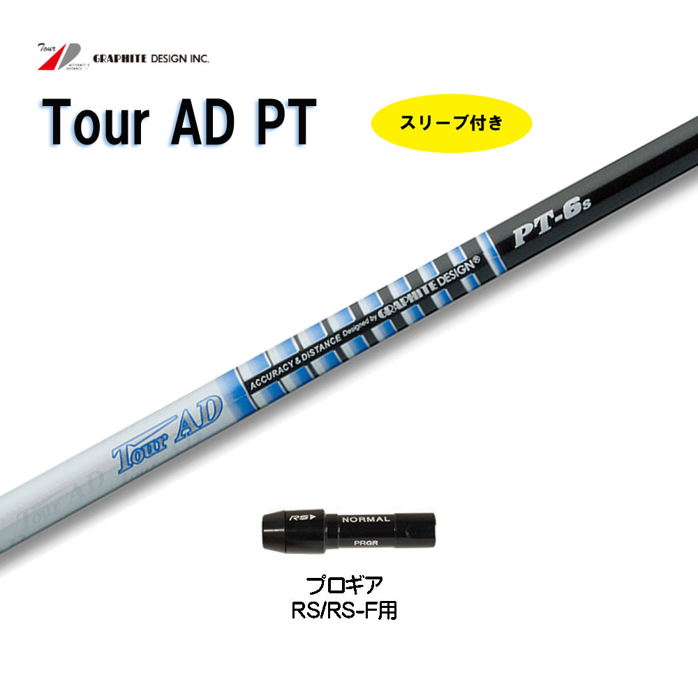 ツアーAD PTシリーズ プロギア RS/RS-F用 新品 スリーブ付シャフト ドライバー用 カスタムシャフト 非純正スリーブ Tour AD PT