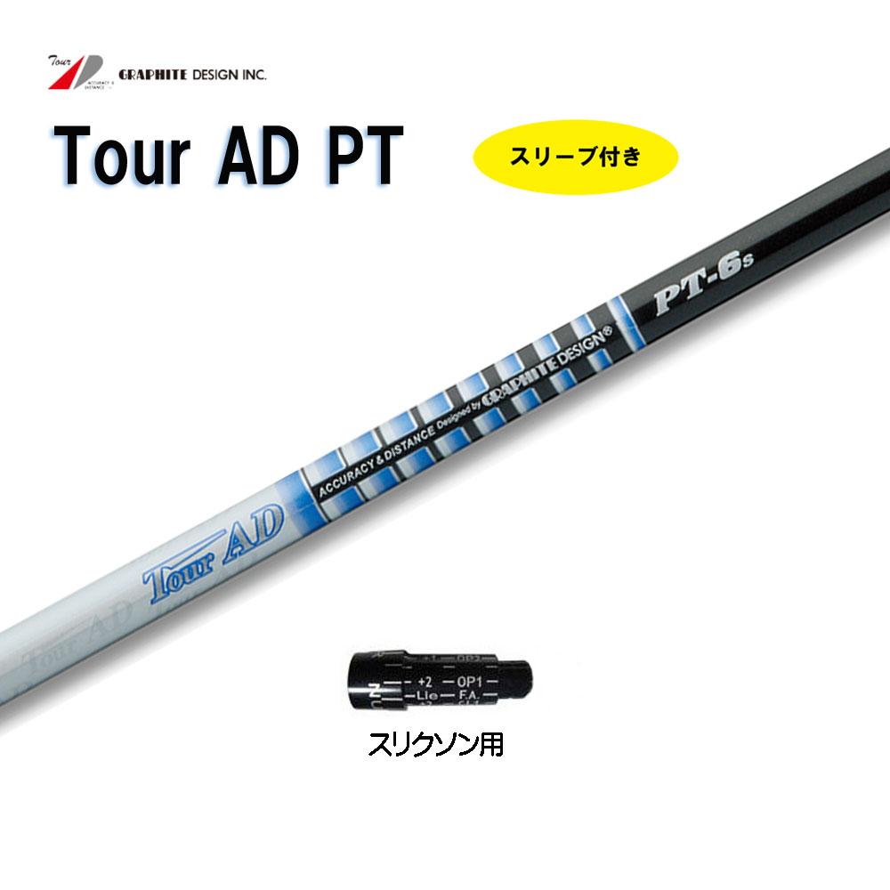 ツアーAD PTシリーズ スリクソン用 新品 スリーブ付シャフト ドライバー用 カスタムシャフト 非純正スリーブ Tour AD PT