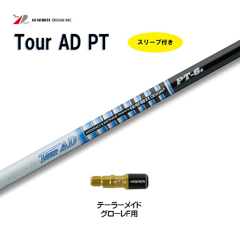 ツアーAD PTシリーズ テーラーメイド グローレF用 新品 スリーブ付シャフト ドライバー用 カスタムシャフト 非純正スリーブ Tour AD PT