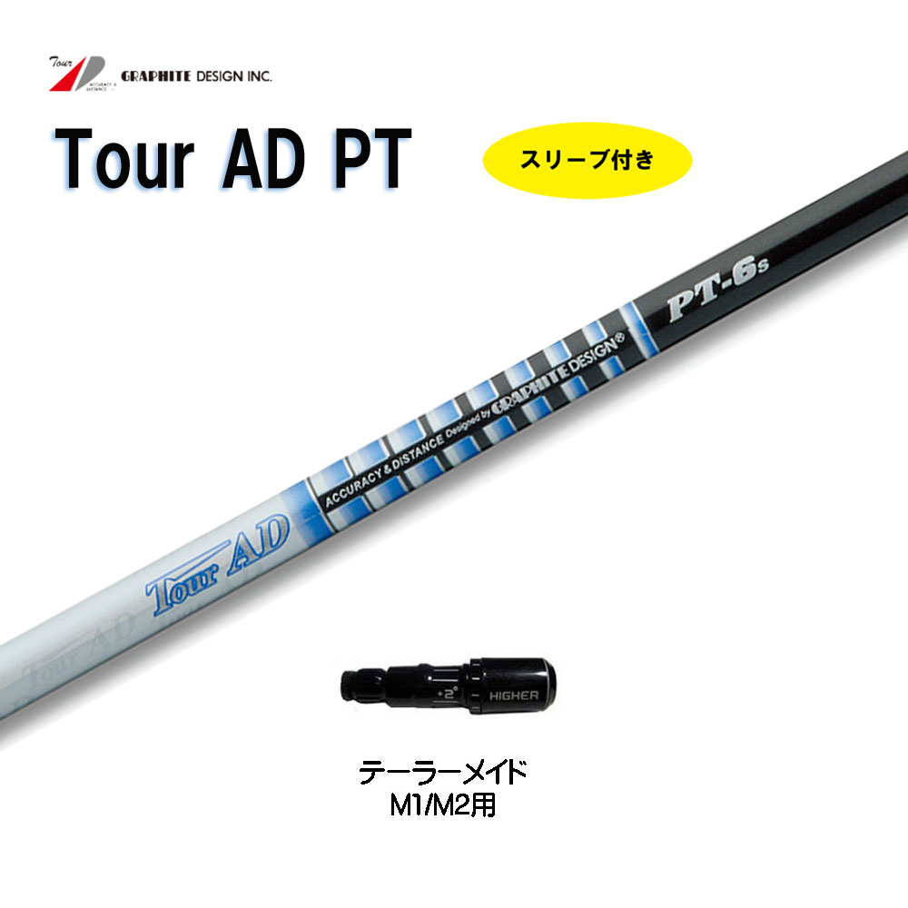 ツアーAD PTシリーズ テーラーメイド M1/M2用 新品 スリーブ付シャフト ドライバー用 カスタムシャフト 非純正スリーブ Tour AD PT