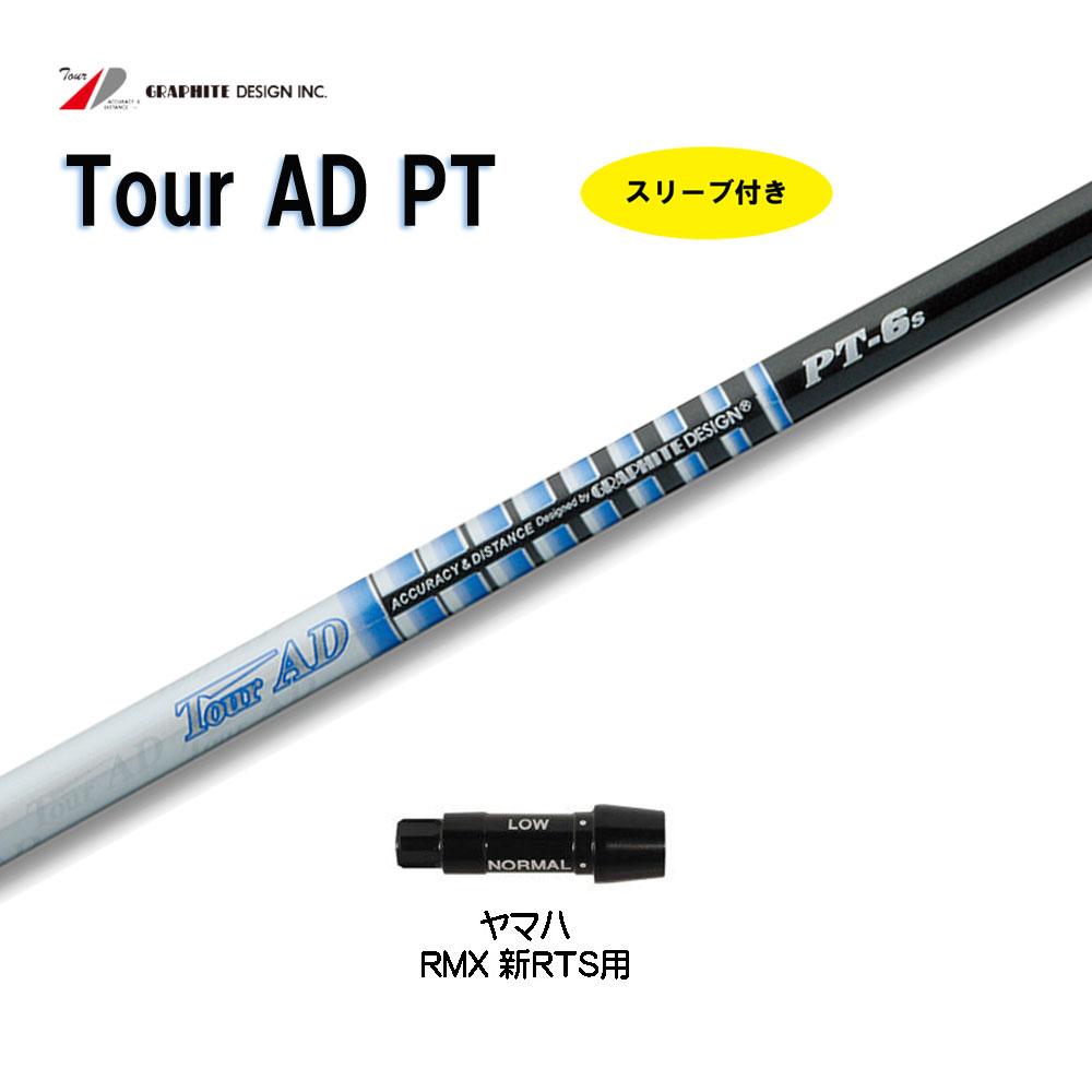 ツアーAD PTシリーズ ヤマハ用 新品 スリーブ付シャフト ドライバー用 カスタムシャフト 非純正スリーブ Tour AD PT