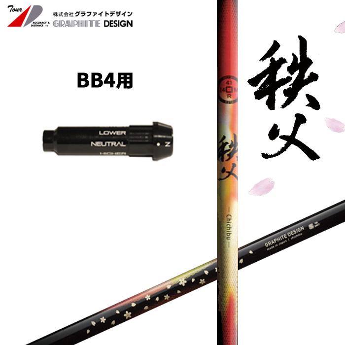 グラファイトデザイン 秩父 BB4用 新品 スリーブ付シャフト ドライバー用 カスタムシャフト 非純正スリーブ