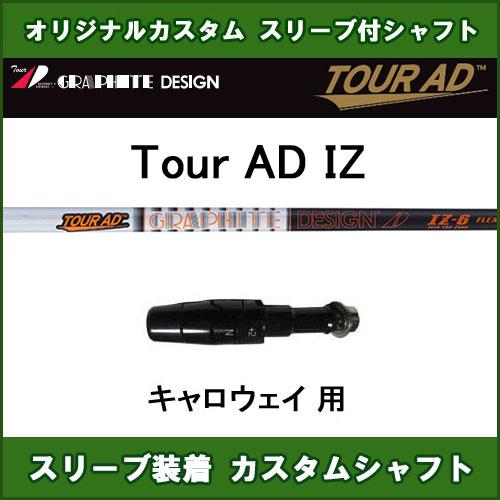 新品スリーブ付シャフト ツアーAD IZ キャロウェイ用 スリーブ装着シャフト Tour AD IZ ドライバー用 非純正スリーブ
