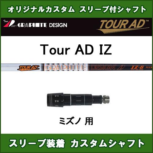 新品スリーブ付シャフト ツアーAD IZ ミズノ用 スリーブ装着シャフト Tour AD IZ ドライバー用 非純正スリーブ