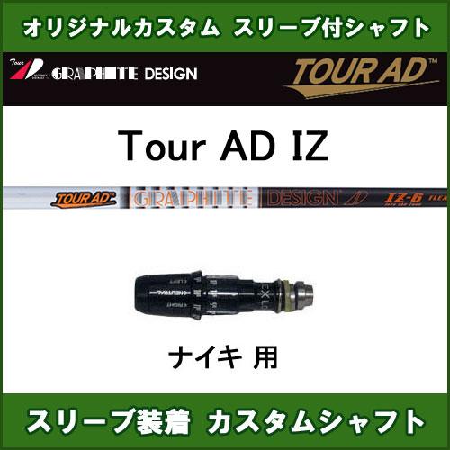 新品スリーブ付シャフト ツアーAD IZ ナイキ用 スリーブ装着シャフト Tour AD IZ ドライバー用 非純正スリーブ