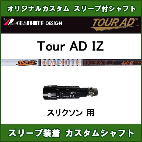 新品スリーブ付シャフト ツアーAD IZ スリクソン用 スリーブ装着シャフト Tour AD IZ ドライバー用 非純正スリーブ