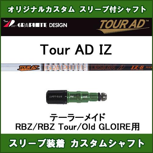 新品スリーブ付シャフト ツアーAD IZ テーラーメイド RBZ用 スリーブ装着シャフト Tour AD IZ ドライバー用 非純正スリーブ