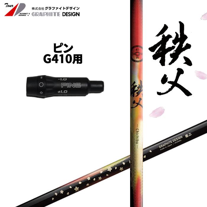 グラファイトデザイン 秩父 ピン G410用 新品 スリーブ付シャフト ドライバー用 カスタムシャフト 非純正スリーブ