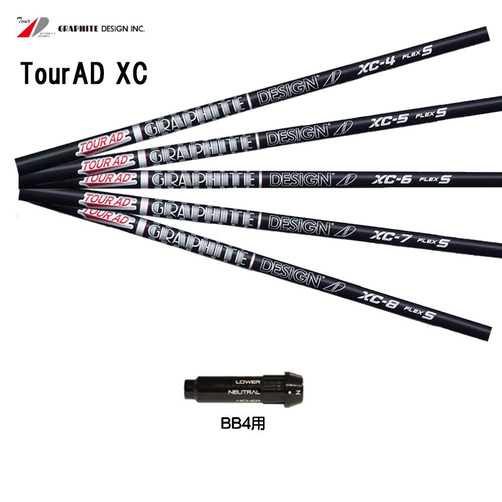 ツアーAD XC BB4用 新品 スリーブ付シャフト ドライバー用 カスタムシャフト 非純正スリーブ Tour AD XC